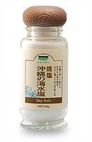 焼塩沖縄の海水塩